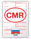 Internationalt fragtbrev CMR (english & русский)